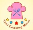 อาหารไทย เมนูอาหารไทย สูตรอาหาร  อาหารไทย 4 ภาค วิธีทำอาหารไทย